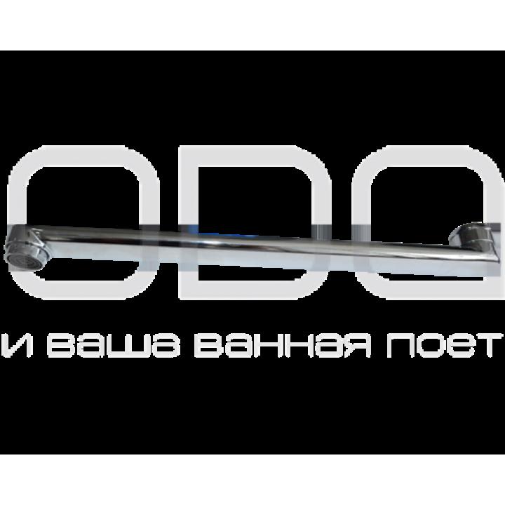 Вилив для змішувача в ванну ODA PVP 350