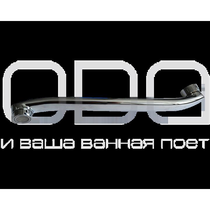 Вилив для змішувача в ванну ODA PVU 200